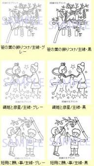 ぬりえ/無料/七夕(たなばた)/夏の季節・行事/大人の塗り絵