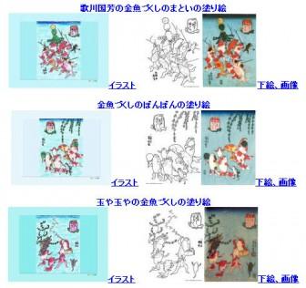 歌川国芳の金魚づくしの浮世絵の塗り絵