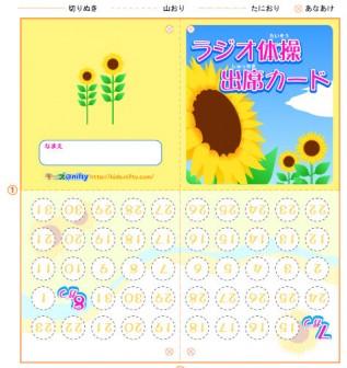 キッズ@nifty - sunflower.pdf