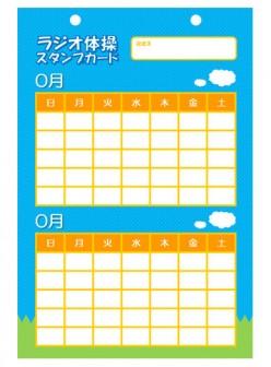 スタンプ カード(ラジオ体操) - 無料テンプレート公開中 - Microsoft Office - 楽しもう Office ライフ