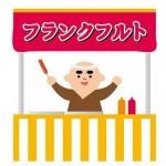 屋台の食べ物♪ - 夏祭り イラスト 無料