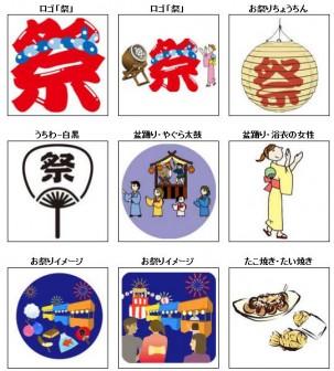 季節のイラスト『遠足、ピクニック、お祭りなど』/無料のフリー素材集【花鳥風月】