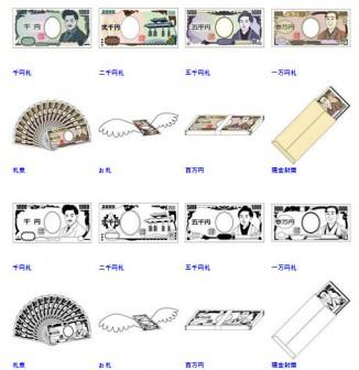 千円、二千円、五千円、一万円札のイラスト-無料ビジネスイラスト素材のビジソザ