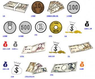 お金のイラスト素材フリー