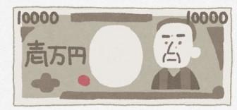 一万円札のイラスト(お金・紙幣): 無料イラスト かわいいフリー素材集