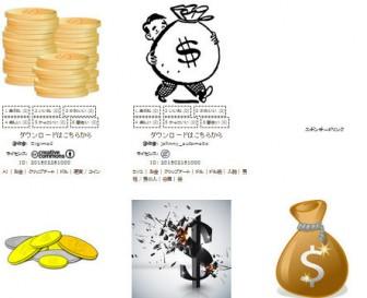 お金 - GATAG|フリーイラスト素材集