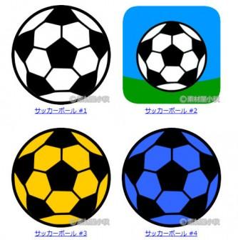 サッカーボールの無料イラスト・フリー素材 素材屋小秋