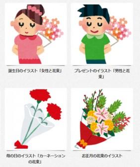 花束の検索結果: 無料イラスト かわいいフリー素材集