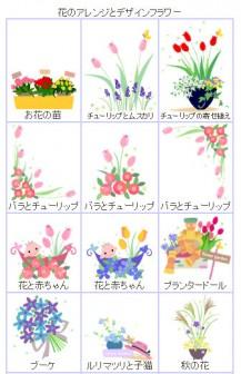 花 無料イラスト素材 / トップページ