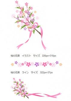 桜の花束/無料イラスト素材 - 花/素材/無料/イラスト/素材【花素材mayflower】