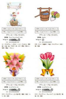 花束 - GATAG フリーイラスト素材集