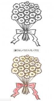 花束のイラスト   無料で使える!誕生日のフリー素材(商用利用・加工可)