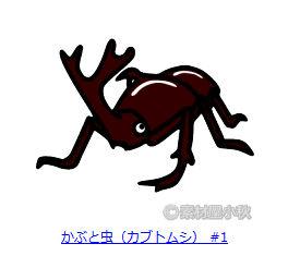 かぶと虫(カブトムシ)の無料イラスト・フリー素材 素材屋小秋