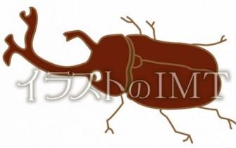カブトムシのイラスト【無料イラストのIMT】商用OK、AK作