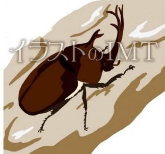 カブトムシのイラスト【無料イラストのIMT】商用OK、マユメッコ作