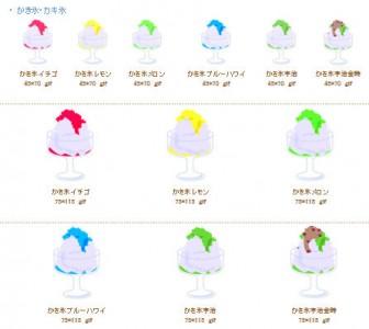 イラスト かき氷・カキ氷 フリー素材 by i_caffe