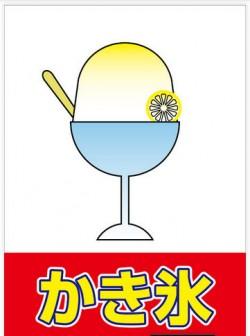 【POPデザイン129無料POP販促サイト】かき氷POPレモン無料 A4A3 | ポップBOX 店舗POPデザインPDF無料ダウンロードサイト