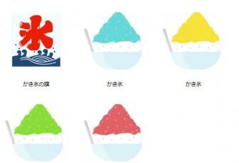 かき氷のイラスト(1) - フリーイラスト・無料素材のイラスター