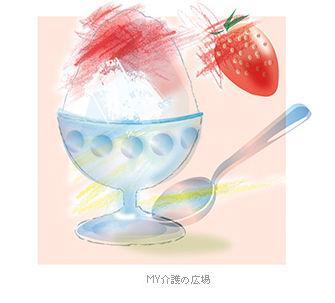 介護現場で使えるフリーイラスト集・かき氷【MY介護の広場】