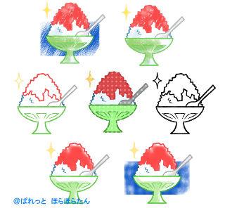 » かき氷(かきごおり)のイラスト / 夏のおやつといえばカキ氷!   可愛い無料イラスト素材集