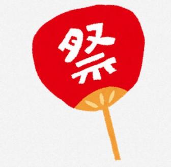 お祭りのイラスト「祭・うちわ・赤」: 無料イラスト かわいいフリー素材集