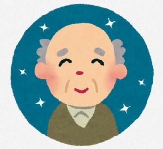 おじいさんのイラスト「笑顔」: 無料イラスト かわいいフリー素材集