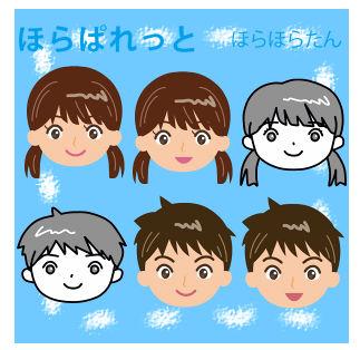 » 子供の笑顔の表情イラスト(少年少女) / 学級通信、子供会の案内に | 可愛い無料イラスト素材集