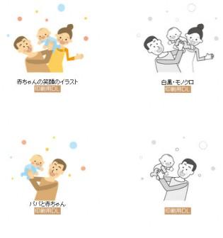 赤ちゃんの笑顔(育児)無料イラスト/フリー素材 3