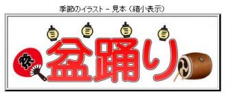 8月のイラストNo.25『文字「盆踊り」』/無料のフリー素材集【花鳥風月】
