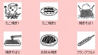 屋台・模擬店1/料理/ミニカット/無料【白黒イラスト素材】