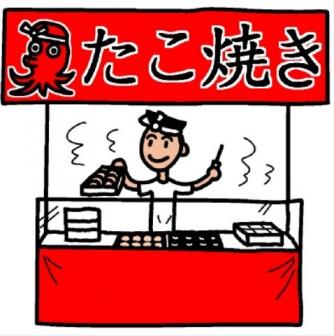 屋台 たこ焼き イラスト - シンプルイラスト素材☆
