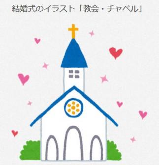 結婚式のイラスト「教会・チャペル」: 無料イラスト かわいいフリー素材集