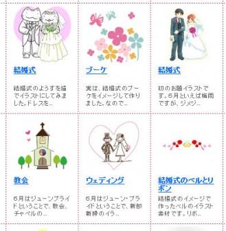 イラスト無料 「結婚式」のイラスト素材