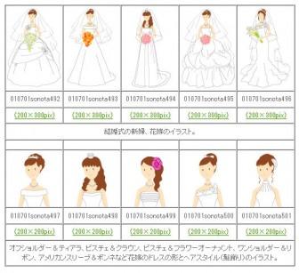 結婚、ウェディング、花嫁、ドレスのイラスト|イラスト素材の素材ダス