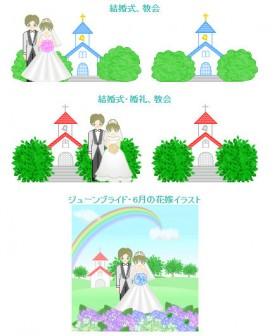 ウエディング・ブライダル・結婚式のイラスト素材 フリー素材