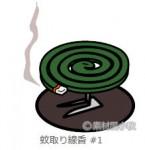【商用利用可】蚊取り線香の無料イラスト・フリー素材 | 素材屋小秋