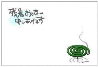 印刷素材.net/無料ポストカードテンプレート「残暑見舞い・蚊取り線香」ダウンロード