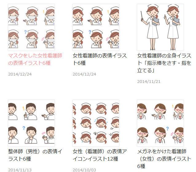 イラストダウンロード | 日本看護協会