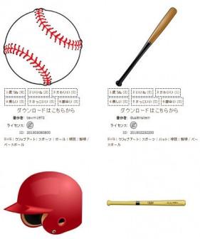 野球 / ベースボール - GATAG|フリーイラスト素材集