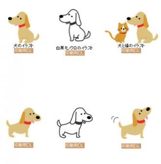 犬のイラスト-無料イラストフリー素材