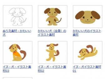 犬   無料のイラストやかわいいテンプレート   素材ライブラリー