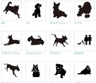 犬 シルエット イラストの無料ダウンロードサイト「シルエットAC」