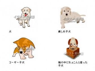 犬(かわいい子犬)のイラスト素材とカットとクリップアート|POPイラスト素材集