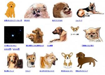 犬の無料イラスト