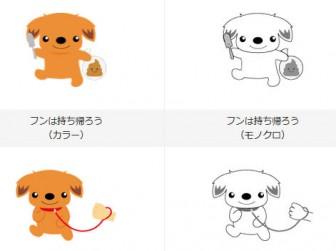 イラスト 犬の散歩マナー〈犬モチーフのイラスト素材〉