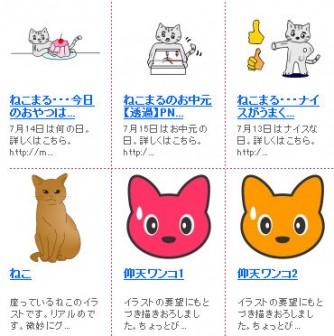 イラスト無料 「猫」のイラスト素材
