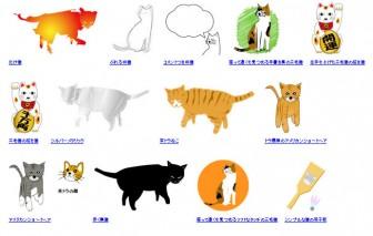 猫(ねこ)の無料イラスト