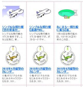イラスト無料 「飛行機」のイラスト素材