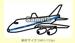飛行機 イラスト素材:無料イラスト素材 イラストバンク