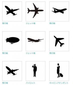 飛行機 シルエット イラストの無料ダウンロードサイト「シルエットAC」